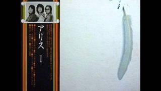 アルバム「ALICE Ⅰ」より 作詞、作曲:谷村新司.