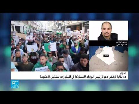 الجزائر: أويحيى يدعو السلطة للاستجابة فورا لمطالب المتظاهرين لتفادي الانزلاق  - 13:55-2019 / 3 / 18