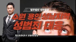 수원·용인·성남지역 성범죄 대응-형사전문변호사·성범죄전…