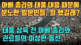 아베 총리의 태풍 대응 때문에 분노한 일본인들. 뭘 했길래? 태풍 상륙 전 아베 총리와 관료들의 이상한 동선.