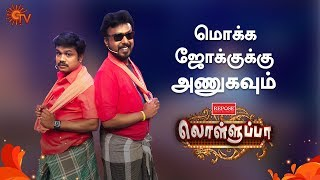 Lolluppa - Full Episode | Fun-filled Comedy Show | 1st September 19 | Sun TV Program