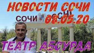 Новости сочи 08.05.20 Театр Абсурда!!!