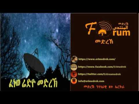Erimedrek: Radio Program -Tigrinia, Sunday16 July 2017