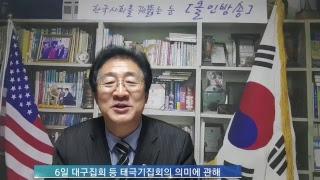 올인방송's 1월6일 대구집회 등 태극기집회의 의미