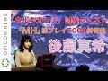 後藤真希、MHW「ネルギガンテ」討伐クエストに挑戦 総プレイ7000時間超えの実力披露 PS4『モンスターハンターワールド』原宿マルチプレイスポットオープニングイベント