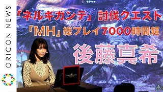 後藤真希、MHW「ネルギガンテ」討伐クエストに挑戦 総プレイ7000時間超えの実力披露 PS4『モンスターハンター:ワールド』原宿マルチプレイスポットオープニングイベント