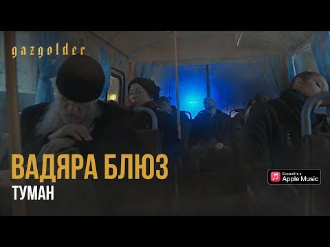 Смотреть клип Вадяра Блюз - Туман