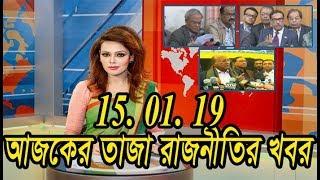 আজকের তাজা রাজনীতির খবর (15 January 2019) Bangla News Today
