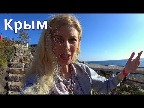 НЕУЖЕЛИ это КРЫМ? Самый дорогой отель в Крыму!  ЯЛТА.  Мрия Резорт