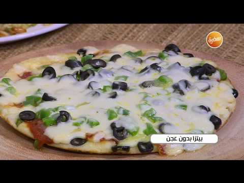 صورة  طريقة عمل البيتزا طريقة تحضير بيتزا بدون عجن | غادة التلي طريقة عمل البيتزا من يوتيوب