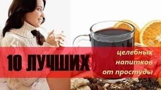 ТОП 10: Лучших целебных напитков от простуды