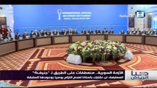 هنا الرياض الحكومة السورية نفذت هجمات كيماوية في حلب