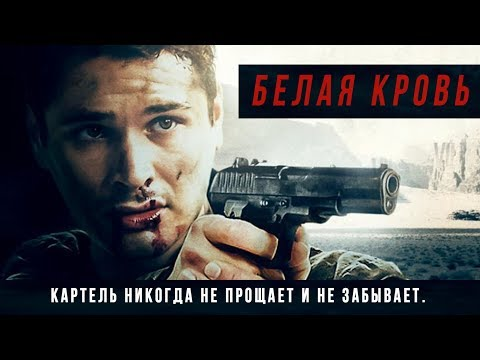 Белая кровь HD 2017 (Боевик, Триллер, Драма, Криминал) / Whiteblood HD