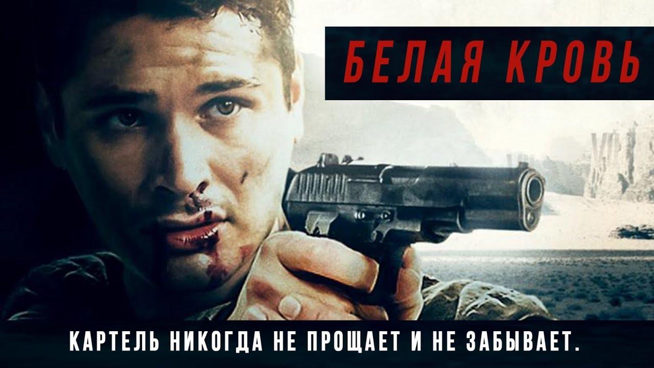Белая кровь HD 2017 (Боевик, Триллер, Драма, Криминал) HD