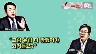 """[NocutView] 이재명 """"나쁜 빨갱이"""", 김용남 """"망하는 지름길"""""""
