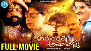 Arundhati Amavasya Full HD Movie||Archana Mosale||Shakeela Begum ||Thota Krishna|| iDream HD Movies