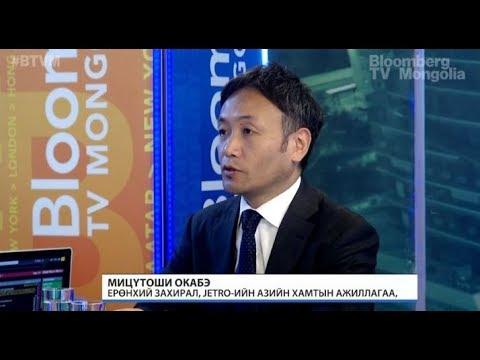 Мицүтоши Окабэ: Японы хөрөнгө оруулагчдад Монголын зах зээлийн мэдээлэл хэрэгтэй байдаг