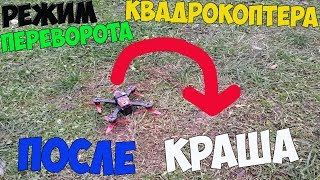 режим черепахи для квадрокоптера/Режим переворота после падения/Flip over after crash/Turtle mode