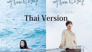 Gambar cover [Thai Ver] Somewhere, Someday - Sung Si Kyung (Legend of the Blue Sea OST. Part 5) Cover By Neww
