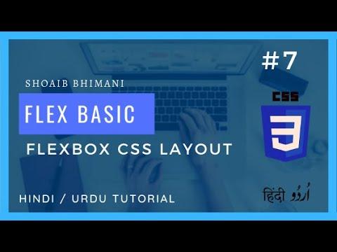 Basic of Flexbox | Learn Flexbox CSS Layout in Hindi and Urdu