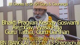 SBbn170213Bangla Bhakti Pragyan Keshava Maharaj Avrirbhav Tithi, GuruTattva SadhuSanga, Gaudiya Math