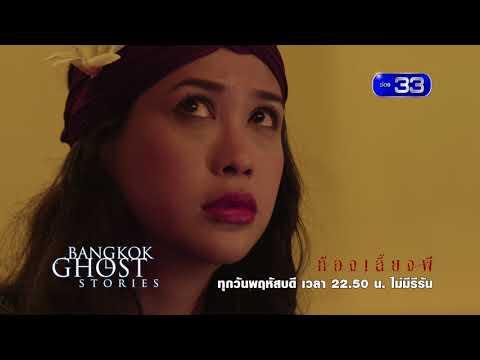 ตัวอย่างภาพยนตร์ Bangkok Ghost Stories เรื่อง ห้องเลี้ยงผี - Vacant Room