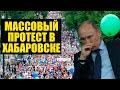 Хабаровск поставил Кремль в тупик. Россия просыпайся