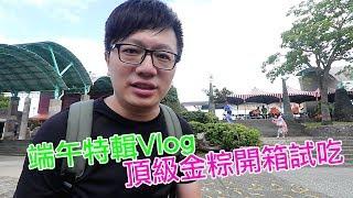 【Vlog】端午佳節特輯+頂級金粽開箱試吃!!〈羅卡Rocca〉