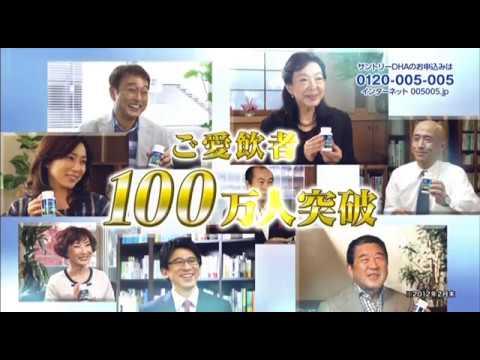 サントリー DHA&EPA+セサミンEX 太川陽介さん 56歳 見城美枝子さん 67歳 徳光和夫さん 73歳