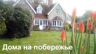 BLOG || дома на побережье  // Цены  на  недвижимость.   Ипотека  в  Англии.