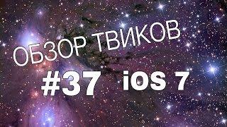 Обзор твиков #37 (Как бесплатно скачивать музыку из iTunes, без компьютера, на iOS)