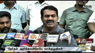 Naam Tamilar Katchi will contest separately in 2016 TN Assembly Election: Seeman spl tamil video hot news 10-10-2015