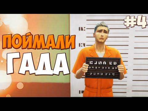 The Sims 4 На работу! #4 Поймали гада