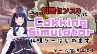 【ゲーム実況】Cooking Simulator~料理センス0でも店をかまえさせてっ!【生配信】【料理ゲー】【ジェムカン】