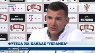 Сборная Украины по футболу в отборе на ЧМ-2018 сыграет против Хорватии
