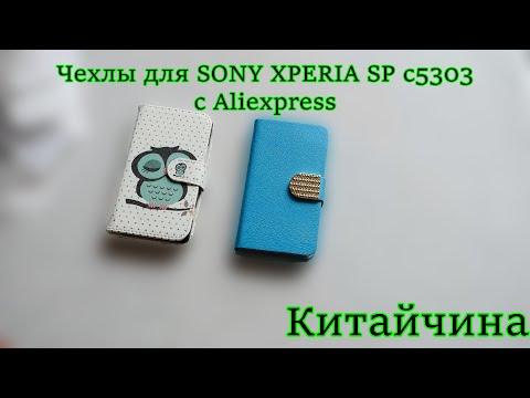 Чехлы для SONY XPERIA SP с5303 c Aliexpress   Посылки из Китая