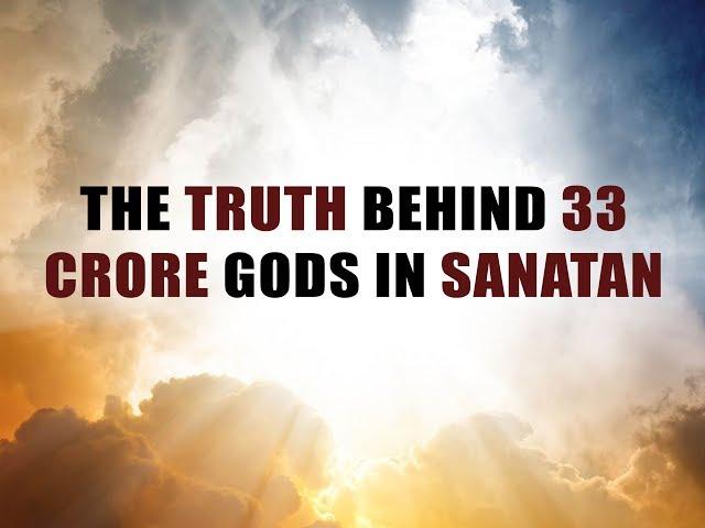The truth behind 33 crore Gods in Sanatan | सनातन में 33 करोड़ देवी देवता होने का औचित्य