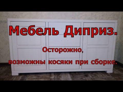 Мебель Dipriz. Осторожно, возможны косяки при сборке!