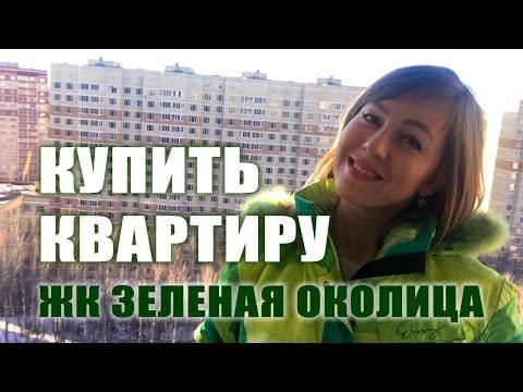 ЖК «Зеленая Москва-2» - жилой комплекс Комфорт класса от