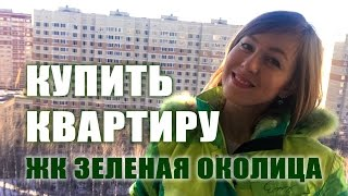 видео Новостройки в Раменском от застройщика