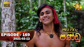Maha Viru Pandu | Episode 169 | 2021-02-12 Thumbnail