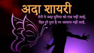Ada Shayari in Hindi   अदा शायरी