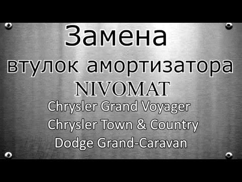Замена втулок амортизатора Нивомат Вояджер, Караван, Таун кантри. От KS.