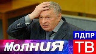 Жириновский комментирует выборы в Приморье!