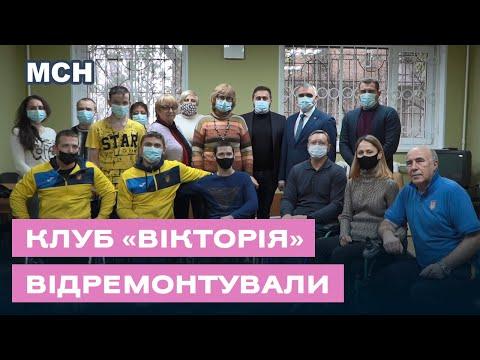 TPK MAPT: У Миколаєві відремонтували приміщення фізкультурно-оздоровчого клубу «Вікторія»