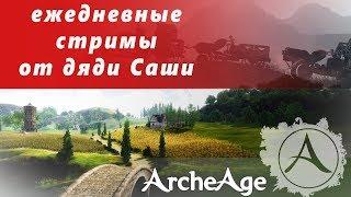 ArcheAge стрим сервер Ашьяра Огороды и паки ч131