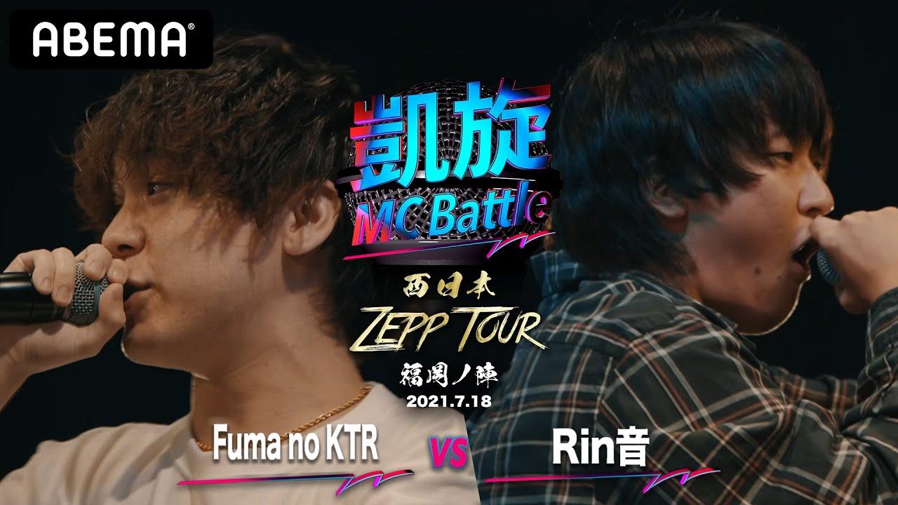Fuma no KTR vs Rin音 【凱旋MC Battle 西日本ZEPP TOUR @福岡】