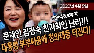 문재인 김정숙 친자확인 난리!!! (박완석 문화부장) …