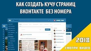 Как создать аккаунт ВКонтакте (ВК) без номера телефона | Новый способ  2019