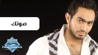 Tamer Hosny - Sotek | تامر حسني - صوتك